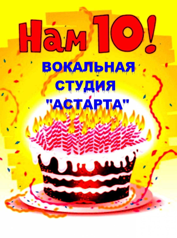 Поздравления с годовщиной свадьбы 10 лет 63